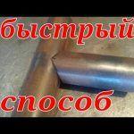 Простой вариант врезки трубы в трубу + шаблон.