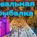 Реальная рыбалка игра на Android По следам новогодних квестов
