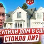 Реально ли купить дом в Калифорнии? / Ипотека в США / Шоу Крумана 2.77