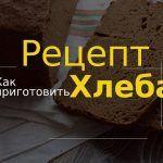 Рецепты, Хлеб,рецепт хлеба +в хлебопечке