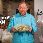 Рецепты от Ивлева — картофельные ньокки // КОНКУРС