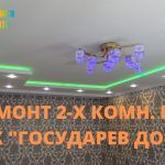 Ремонт и отделка двухкомнатной квартиры в ЖК «Государев Дом», ул  Сухановская, д 25