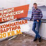Ремонт квартиры 120 кв.м. в классическом стиле | г. Ставрополь