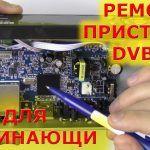 Ремонт приставки dvb t2 своими руками