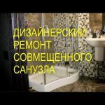Ремонт совмещенного санузла под ключ (дизайнерский) в квартире в панельном доме, Днепр