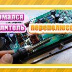 Ремонт усилителя KENWOOD KAC-8105D / Переполюсовка