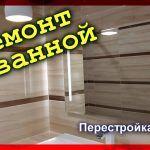 Ремонт в ванной. Дизайн и проект ванной комнаты.
