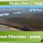 Рыбалка на Москва реке.  Зимний уровень. Рыбалка с гидом.