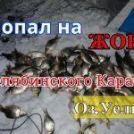 Рыбалка в Челябинске на Уелгах с ночевой  ,Карась клюет как сумасшедший,Попал на жор карася.