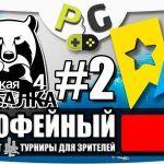 Русская Рыбалка 4 Трофейный аккаунт #2 Ловим трофеи вместе, на турнирах со взносами серебра
