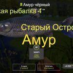 Русская рыбалка 4 — озеро Старый Острог — Амур