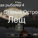 Русская рыбалка 4 — озеро Старый Острог — Лещ
