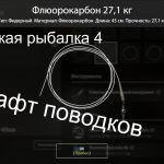 Русская рыбалка 4 — озеро Старый Острог — крафт поводков