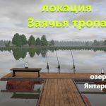 Русская рыбалка 4 — озеро Янтарное — Карпики с мостков