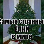 ?Самые СТРАННЫЕ НОВОГОДНИЕ ЁЛКИ в мире ✨Елка на новый год. Рождественские ёлки ? Новый год 2020