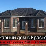 Шикарный Дом с Газом на 5 сотках ИЖС в Краснодаре!