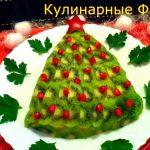Шикарный Салат «Елочка» для Новогоднего Стола! Праздничные Рецепты!