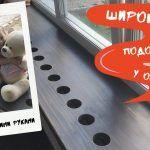 Широкий подоконник у окна. Часть 2. Установка деревянного подоконника и откосов своими руками.