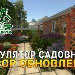 Симулятор Садовника. Обзор обновления — House Flipper #11 (Garden Flipper DLC #1)