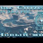 Star Citizen — Новый Мир и многое другое! | патч 3.8.0 PTU
