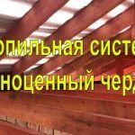 Строим дом в Брянске (сложный участок на склоне), обзор планировок 2 этажа и кровли.