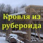 Строим каркасный дом своими руками. Устройство кровли из рубероида