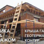 Стройка дома с гаражом на участке без газа. Крыша гаража. Контур для теплового насоса