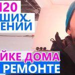 ТОП 20 ЛУЧШИХ РЕШЕНИЙ В СТРОЙКЕ ДОМА и РЕМОНТЕ
