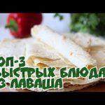 ТОП — 3 вкусных и быстрых рецепта из ЛАВАША. Рецепты завтраков. Быстро и вкусно. ЛАВАШ. БЛЮДА