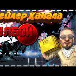 Трейлер канала КулБой (Перезапуск)