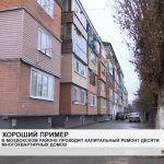 В Моздокском районе проходит капитальный ремонт десяти многоквартирных домов