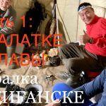 В гостях у канала «Клевая Рыбалка». Часть 1 — в палатке у Славы