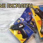 Выбор и сравнение клеевых пистолетов, термопистолет  клеевой