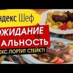 Яндекс ПОРТИТ СТЕЙК?! Обзор ЯНДЕКС ШЕФ | Рецепты — НЕ ГРИЛЬ