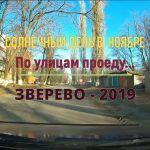 ЗВЕРЕВО — СОЛНЕЧНЫЙ день в НОЯБРЕ/По улицам проеду…/ 2019 г.