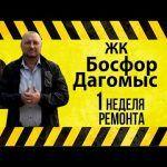 ЖК Босфор Дагомыс 1 неделя ремонта