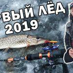 Зимняя рыбалка на первом льду 2019 сергеевичские торфяники, ловля на балансиры и ставки