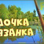 Маховое удилище Рязанка БК • Русская рыбалка 4 • Розыгрыш удилищ RedStick