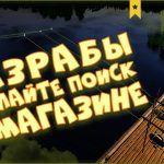 Мни яйца, лови трофеев! • Русская рыбалка 4 • Карп на Янтарном. Садок за 1200 монет