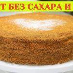 Полезные сладости при похудении. Рецепт вкусного бисквитного торта в домашних условиях
