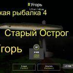 Русская рыбалка 4 — озеро Старый Острог — Угорь