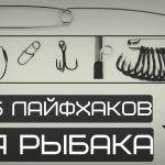 5 полезных лайфхаков рыбаку. #рыбалка #лайфхак