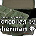 Обзор сумки Fisherman Ф48, сумка для рыбалки, сумка для вещей и приманок.