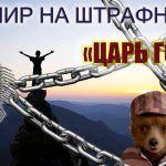 Русская Рыбалка 4   «Первая ходка»