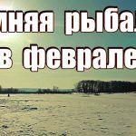 Зимняя рыбалка в феврале  (ДЕБЮТ ПЕСНИ)  — Алексей Доктор Леший —  бард