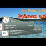 23) My Fishing World задания гайд!?