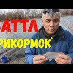Батл прикормок / Рыбалка 1 марта