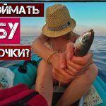 КАК поймать рыбу без удочки ИЛИ Морская рыбалка с лодки