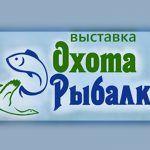 Компания 𝗕𝗜𝗚𝗛𝗨𝗡𝗧 на выставке «ОХОТА. РЫБАЛКА. ХОББИ» в г. Красноярск, проходившей 4-7 апреля 2019 г.
