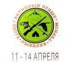 Компания 𝗕𝗜𝗚𝗛𝗨𝗡𝗧 на выставке «Охота. Рыбалка. Туризм. Активный отдых» в г. Новосибирск в апреле 2019